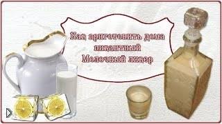 Смотреть онлайн Молочный ликер с кислинкой готовим самостоятельно