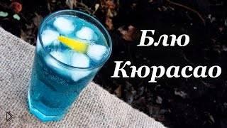 Смотреть онлайн Рецепт приготовления ликера Блю Кюрасао