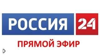 Смотреть онлайн Прямая трансляция канала Россия 24