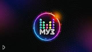 Смотреть онлайн Прямой эфир: МУЗ ТВ