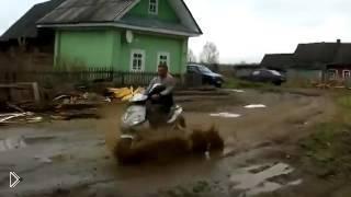 Смотреть онлайн Деревенский мужик врезается в столб на скутере