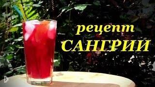 Смотреть онлайн Освежающий слабоалкогольный напиток Сангрия, рецепт приготовления