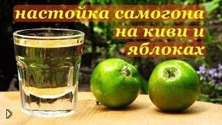 Смотреть онлайн Настойка из самогона на яблоках и киви