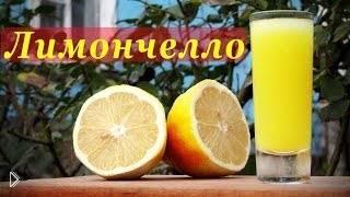 Смотреть онлайн Итальянский ликер Лимончелло: простой рецепт