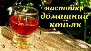 Смотреть онлайн Настойка на водке со вкусом конька