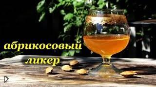 Смотреть онлайн Рецепт ликера из свежих абрикосов