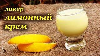 Смотреть онлайн Интересный рецепт вкусного ликера из цедры лимона и молока
