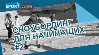 Смотреть онлайн Сноуборд для чайников: скольжение на одной пристегнутой ноге