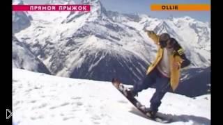 Смотреть онлайн Как сделать прямой прыжок на сноуборде с трамплина
