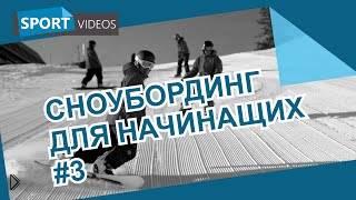 Смотреть онлайн Сноубординг: как тормозить с одной пристегнутой ногой