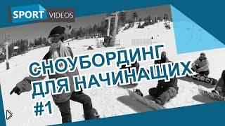 Смотреть онлайн Как привыкнуть к сноуборду, первые шаги