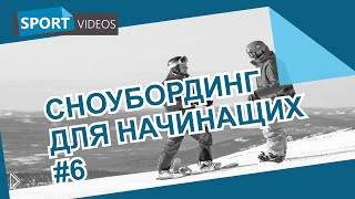 Смотреть онлайн Учимся тормозить на сноуборде
