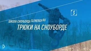 Смотреть онлайн Учимся прыгать с трамплина на сноуборде