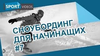 Смотреть онлайн Учимся поворачивать на сноуборде двумя пристегнутыми ногами