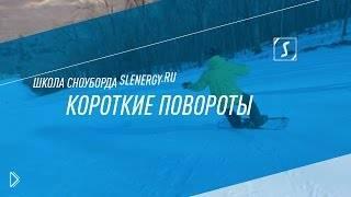 Смотреть онлайн Как совершать короткие повороты на сноуборде