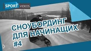 Смотреть онлайн Боковое соскальзывание на сноуборде