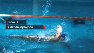 Смотреть онлайн Как правильно разворачиваться при плавании