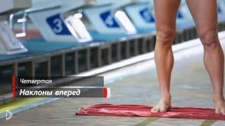 Смотреть онлайн Упражнения для разминки перед плаванием