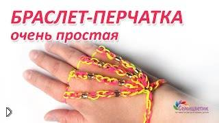 Смотреть онлайн Красивое украшение из резинок браслет-перчатка