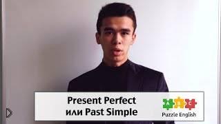 Смотреть онлайн Разница между Present Perfect и Past Simple