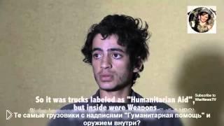 Смотреть онлайн Допрос пленного террориста ИГИЛ с русскими субтитрами