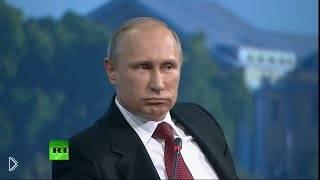 Смотреть онлайн Интересные публичные выражения Путина