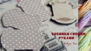 Смотреть онлайн Вышиваем крестиком: как сделать красивые бобинки для мулине