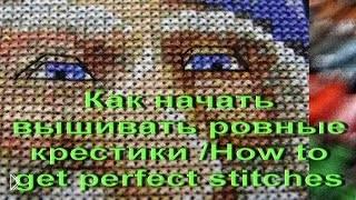 Смотреть онлайн Как вышивать ровные крестики