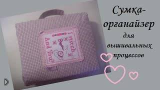 Смотреть онлайн Делаем сумку-органайзер для вышивания своими руками