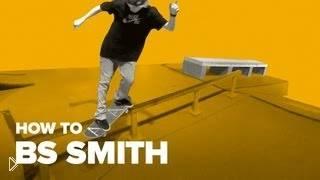 Смотреть онлайн Основы трюка bs smith на скейтборде
