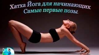 Смотреть онлайн Основные позы в йоге для начинающих