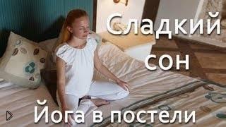 Йога перед сном для крепкого сна - Видео онлайн