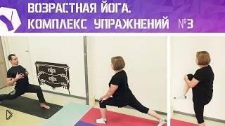 Смотреть онлайн Урок йоги для пенсионеров