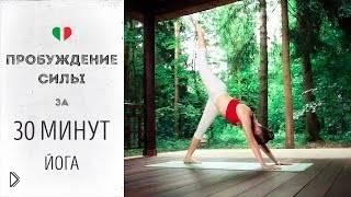 Йога для пробуждения силы тела - Видео онлайн