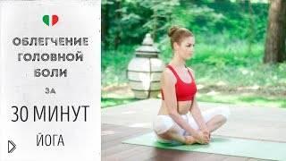 Смотреть онлайн 30 минут йоги для избавления от головной боли