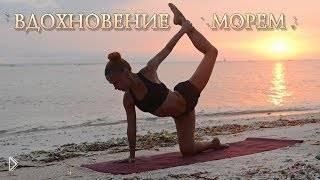 Вечерняя йога для расслабления - Видео онлайн