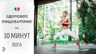 Смотреть онлайн Как наладить пищеварение с помощью йоги