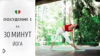 Смотреть онлайн Как похудеть с помощью йоги за 30 минут в день