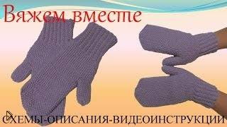 Простая вязка варежек пятью спицами - Видео онлайн