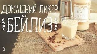Рецепт домашнего Бейлиза с желтками - Видео онлайн