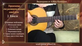 Смотреть онлайн Как растягивать пальцы левой руки для игры на гитаре