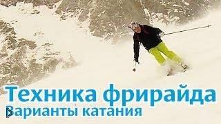 Смотреть онлайн Особенности фрирайда на горных лыжах