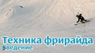 Что важно знать о фрирайде на лыжах - Видео онлайн