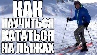 Смотреть онлайн С чего начать первые шаги на горных лыжах