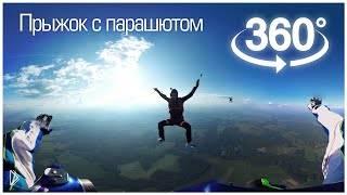 Смотреть онлайн VR: Прыжок с парашютом с панорамным видом в 360°
