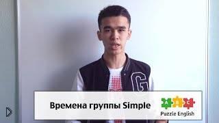Present/ Past/ Future Simple: особенности времен - Видео онлайн