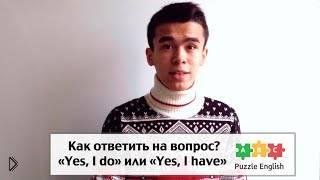 Смотреть онлайн Что выбрать «Yes, I do» или «Yes, I have»