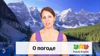 Смотреть онлайн Разговоры о погоде, английский для новичков