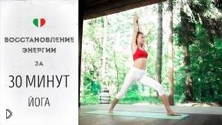 Смотреть онлайн Йога для восстановления энергии