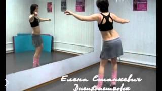 Как делать вертикальную восьмерку в восточном танце - Видео онлайн